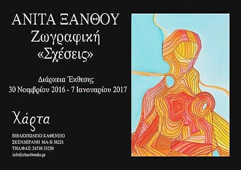"""Έκθεση έργων ζωγραφικής της Αννίτας Ξάνθου στη """"Χάρτα"""""""