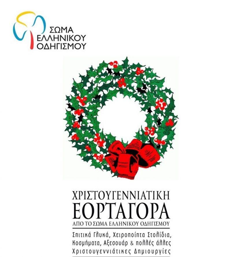 Χριστουγεννιάτικη Εορταγορά του Οδηγισμού