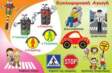 Πρόγραμμα οδικής ασφάλειας και κυκλοφοριακής αγωγής για τη νέα σχολική χρονιά