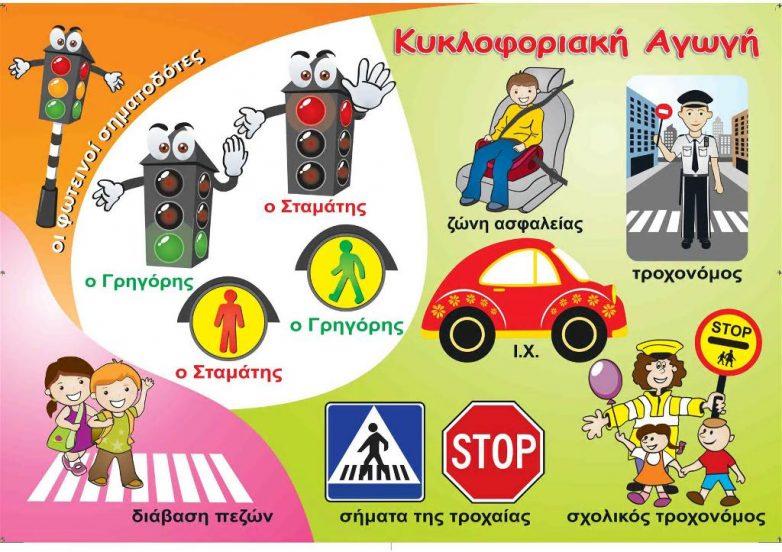 Διανομή φυλλαδίων κυκλοφορίας στα σχολεία της Θεσσαλίας από την ΓΕΠΑΔ