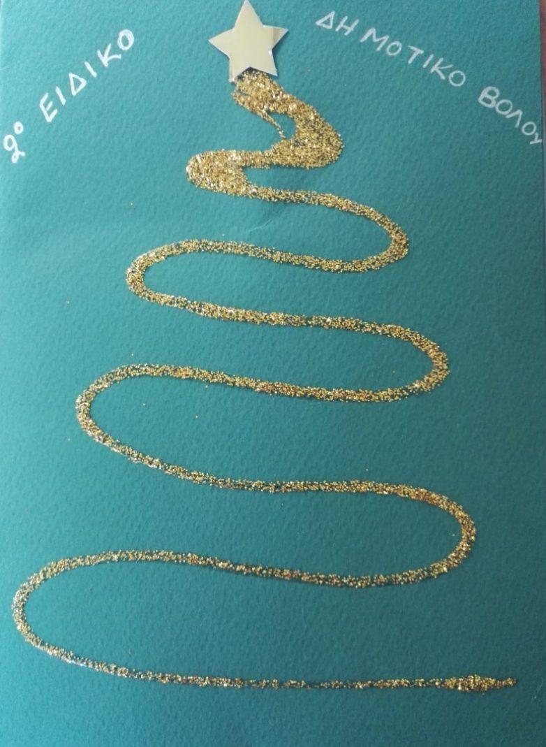 Χριστουγεννιάτικη εκδήλωση στο 2ο Ειδικό Δημοτικό Σχολείο Βόλου