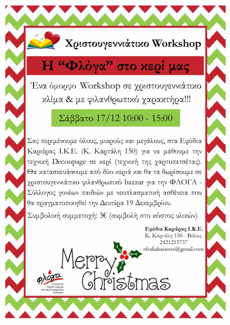 Χριστουγεννιάτικο workshop για φιλανθρωπικό σκοπό: Η Φλόγα στο κερί μας!