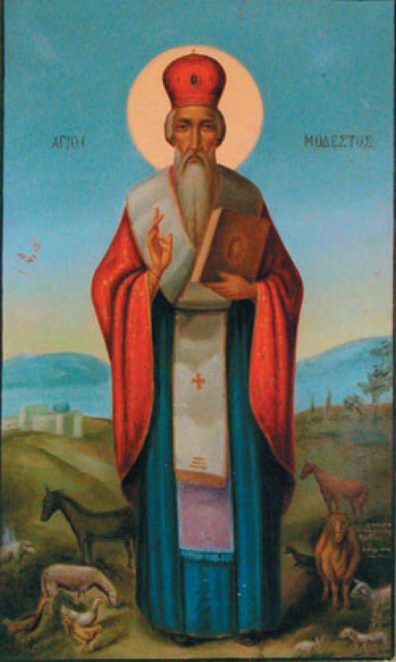 Πανηγύρεις Αγίου Μοδέστου