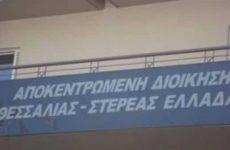 Η Γ.Γ. Αποκεντρωμένης Διοίκησης Θεσσαλίας και Στερεάς Ελλάδας για συμβούλους του Δήμου Βόλου