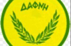 Ετήσια γενική συνέλευση της Α.Ο. Δάφνης Βόλου