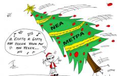 Χριστουγεννιάτικη παιδική γιορτή   του Συλλόγου Εργαζομένων ΟΤΑ Μαγνησίας