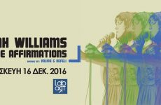 Hannah Williams & The Affirmations live  στο LabArt