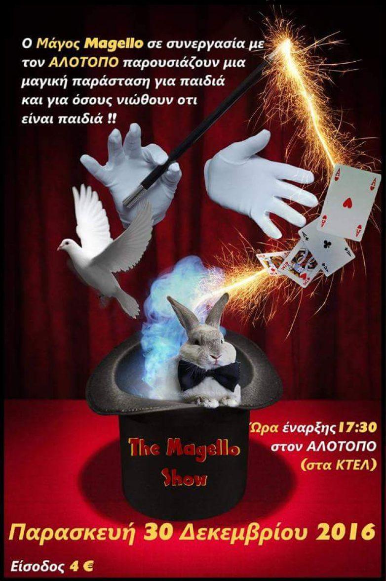 Ο μάγος Magello στον Αλμυρό