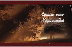 Το νέο μυθιστόρημα της Μίκας Μαυρογιάννη »Έρωτας στη Νεροσπηλιά»