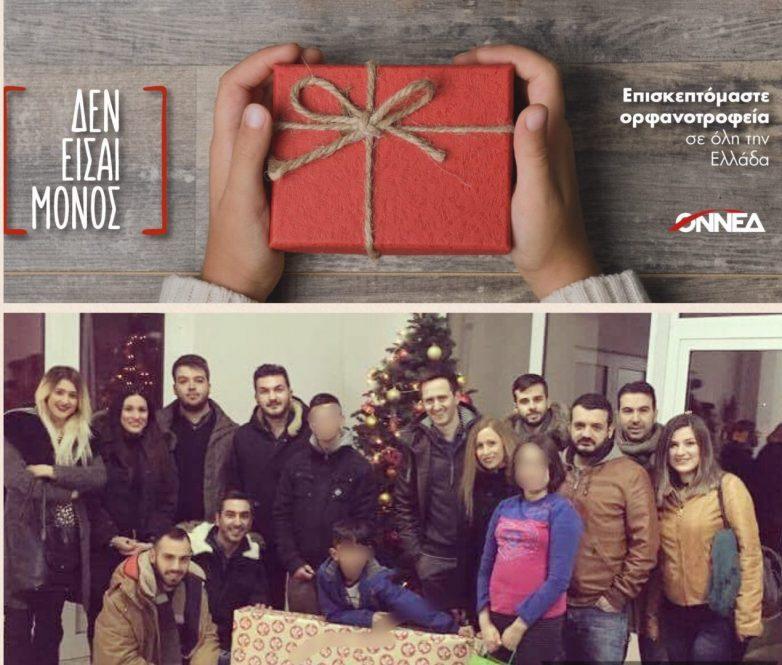 Μοίρασαν δώρα και χαρά στα παιδιά του Ορφανοτροφείου Βόλου οι ΟΝΝΕΔίτες