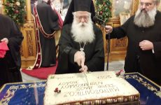 Η ευλογία της Βασιλόπιτας στη Μητρόπολη Δημητριάδος