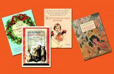 10 βιβλία με Χριστουγεννιάτικες ιστορίες που μπορείς να κάνεις δώρο σε μεγάλους!