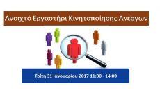 Ανοιχτό εργαστήριο κινητοποίησης ανέργων