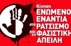 Συλλαλητήριο της ΚΕΕΡΦΑ κατά του ρατσισμού