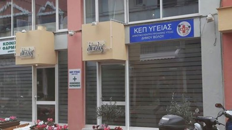 Eγκαινιάζεται το Κέντρο Πρόληψης Υγείας του Δήμου Βόλου