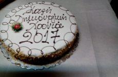 Kοπή πρωτοχρονιάτικης πίτας από Παράρτημα Θεσσαλίας ΙΜΕ ΚΕΚ ΓΣΕΒΕΕ