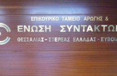 Επιστολή προς την ηγεσία του Πυροσβεστικού Σώματος για το θέμα των διαπιστεύσεων