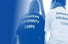Ευρωπαϊκό Σώμα Αλληλεγγύης: Δημόσια διαβούλευση