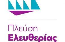 Πλεύση Ελευθερίας Μαγνησίας: Καμία απόφαση της ΔΕΥΑΜΒ σε βάρος του κοινωνικού συνόλου δεν θα περάσει