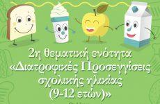 Ενημερωτικές εκδηλώσεις για γονείς και εκπαιδευτικούς