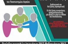 Πανεπιστήμιο Αιγαίου: Εκεί που η ακαδημαϊκή ποιότητα συναντά τις απαιτήσεις της  αγοράς εργασίας
