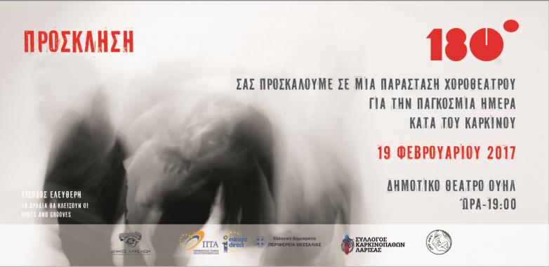 Παράσταση χοροθεάτρου για την Παγκόσμια ημέρα κατά του Καρκίνου