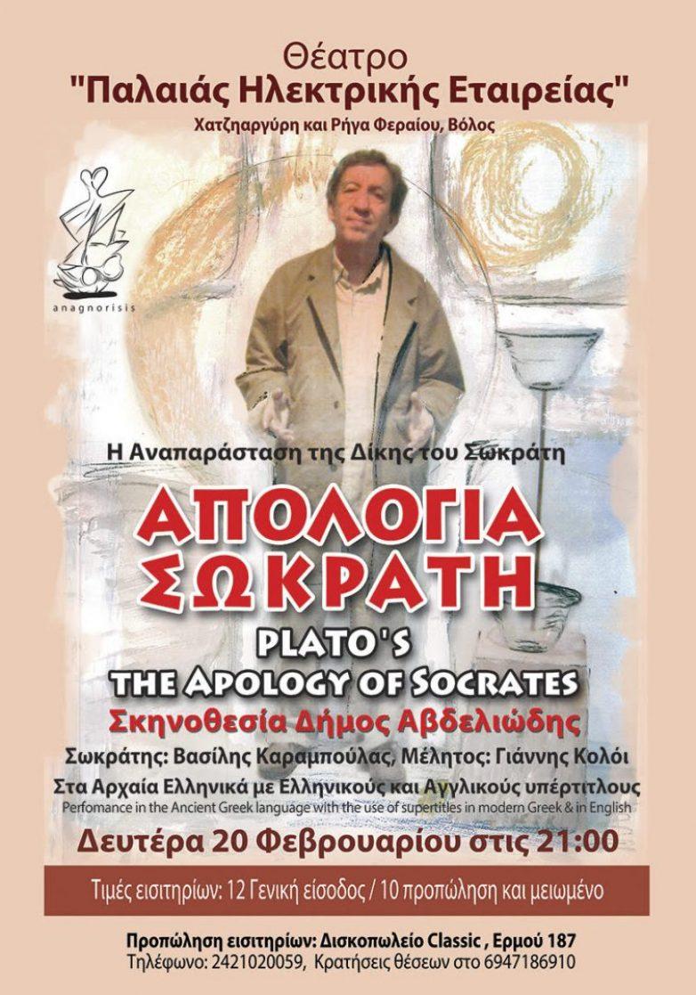 Η αναπαράσταση της δίκης του Σωκράτη
