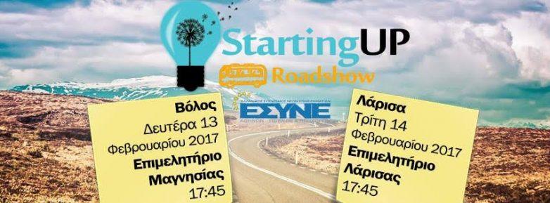 Σε Βόλο καιΛάρισατο 1o Roadshow Καινοτομίας & Επιχειρηματικότητας StartingUP
