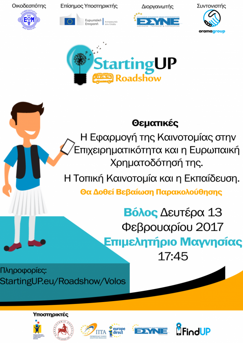 Στο Επιμελητήριο το 1ο Roadshow Καινοτομίας & Επιχειρηματικότητας StartingUP