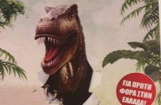 Ζωντανοί δεινόσαυροι  στη Λάρισα