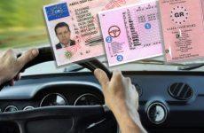 Εξετάσεις μετά τα 74 έτη για ανανέωση άδειας οδήγησης