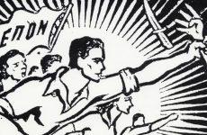 Ο ΣΥΡΙΖΑ για τα 74 χρόνια από την ίδρυση της ΕΠΟΝ