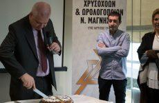 Κοπή Πρωτοχρονιάτικης πίτας του Συλλόγου Xρυσοχόων Βόλου