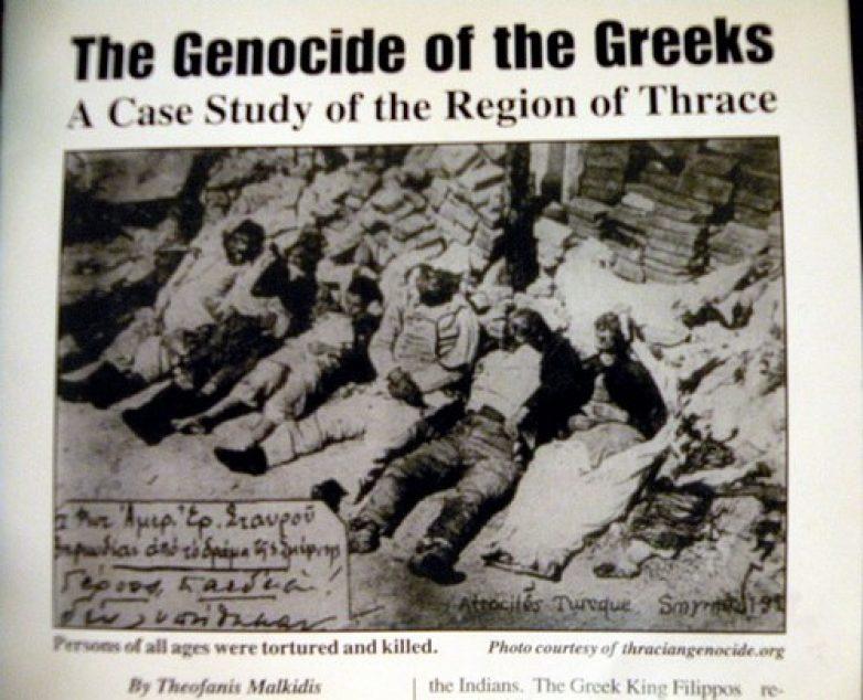 Η γενοκτονία  του Θρακικού Ελληνισμού