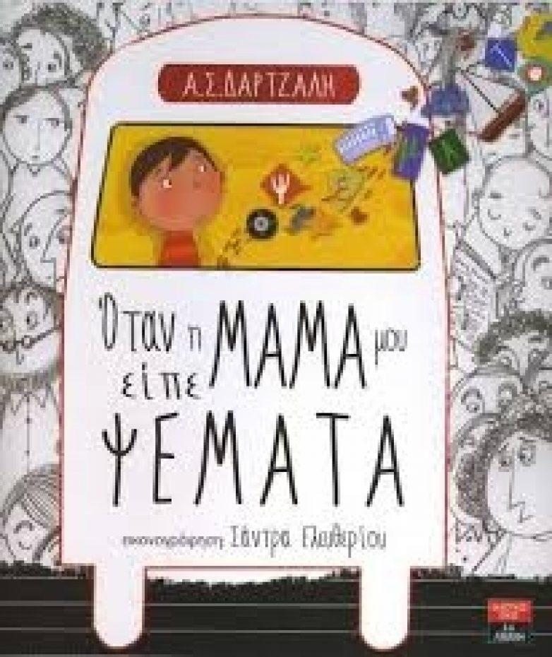 Στη γενέτειρά της παρουσιάζει το βιβλίο της η Σοφία Δάρτζαλη