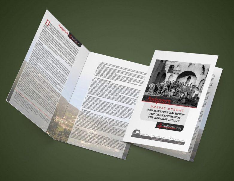 Πρόσκληση για την Ημέρα Μνήμης του Ολοκαυτώματος της Κερασιάς Πηλίου