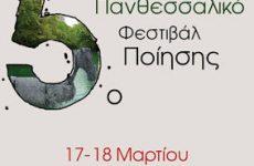 To 5o Πανθεσσαλικό φεστιβάλ ποίησης στη Λάρισα