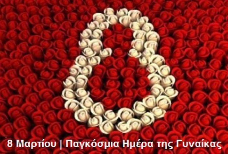 8 Μάρτη Παγκόσμια Ημέρα της Γυναίκας