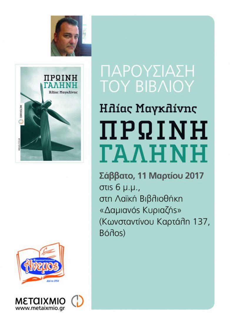 Παρουσίαση του βραβευμένου μυθιστορήματος «ΠΡΩΙΝΗ ΓΑΛΗΝΗ»
