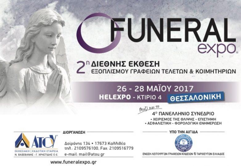 Η 2η Funeral Expo στην ΔΕΘ από 26-28 Μαΐου
