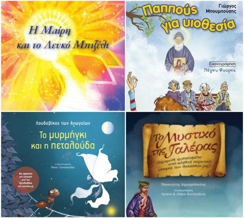 """Παρουσιάσεις βιβλίων στο """"2ο Φεστιβάλ Παιδικού και Εφηβικού Βιβλίου"""""""