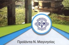 Με έξι επιχειρήσεις θα συμμετάσχει στην 4η FOOD EXPO το Επιμελητήριο Μαγνησίας