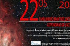 Βολιώτης μαθητής πρώτος για δεύτερη χρονιά  στον Πανελλήνιο Διαγωνισμό Αστρονομίας