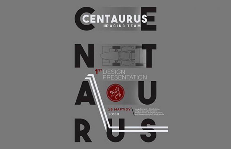 Το νέο μονοθέσιο «Θηρέας R» της Centaurus Racing Team