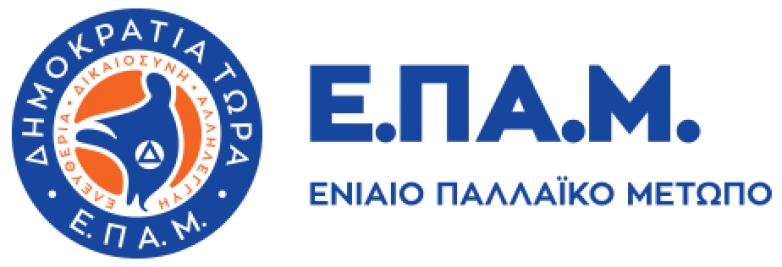 Εκδηλώσεις του ΕΠΑΜ στην Ευρώπη ενόψει της 25ης Μαρτίου