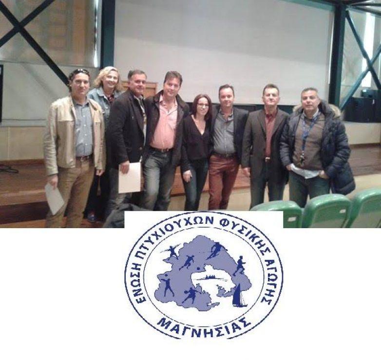 Με επιτυχία το επιμορφωτικό σεμινάριο της ΕΠΦΑ Μαγνησίας