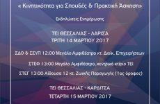 Εκδηλώσεις ενημέρωσης σε Λάρισα και Καρδίτσα για το Erasmus+