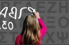 Παιδαγωγικό Σεμινάριο: «Ανίχνευση Μαθησιακών Δυσκολιών»
