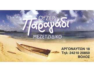 Ουζερί Μεζετζίδικο - Παραγάδι