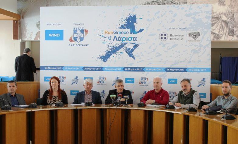 To Run Greece στη Λάρισα στις 26 Μαρτίου 2017